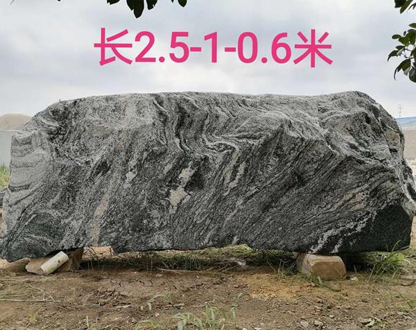 2.5米景观泰山石
