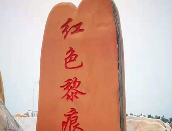景区晚霞红刻字石有什么寓意代表呢?厂家来分享