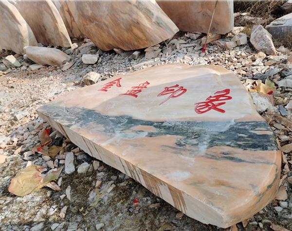 金盘印象晚霞红刻字石