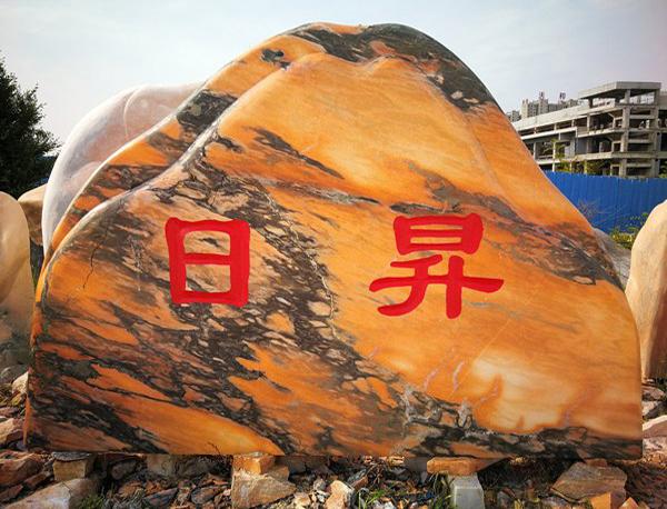 晚霞红刻字石也是大自然的奇迹,造型优美适用范围广