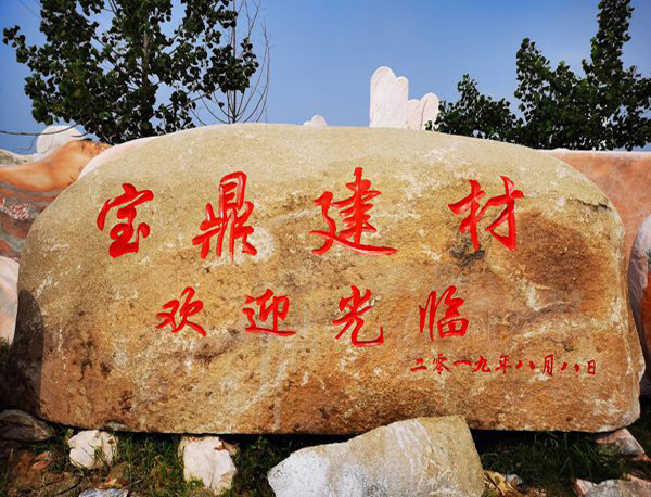园林晚霞红刻字石是否可以两面都刻字呢?