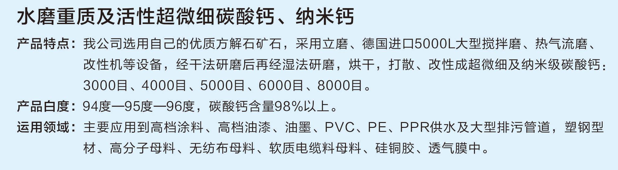 活性纳米碳酸钙批发