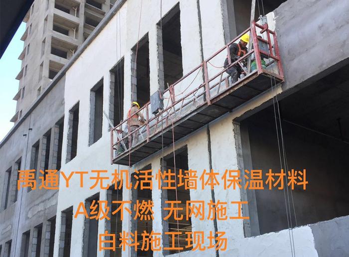 外墙YT无机活性保温材料