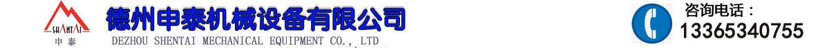 德州申泰机械设备有限公司