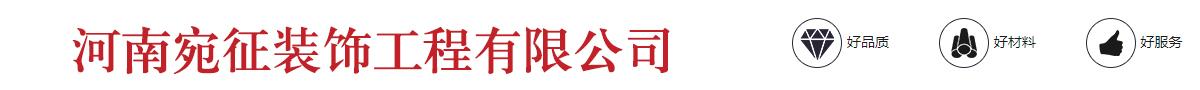 河南宛征裝飾工程有限公司