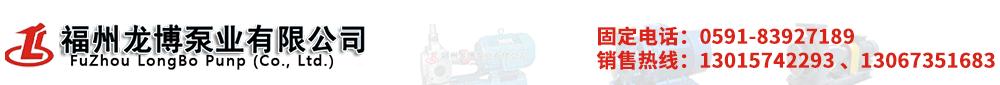 福州龍博泵業有限公司