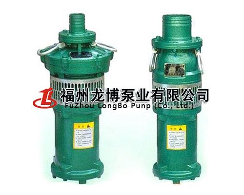 充油式小型潛水電泵