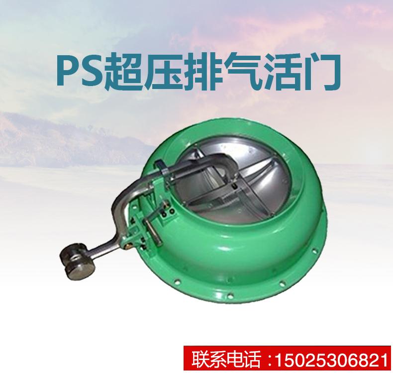 PS超压排气活门
