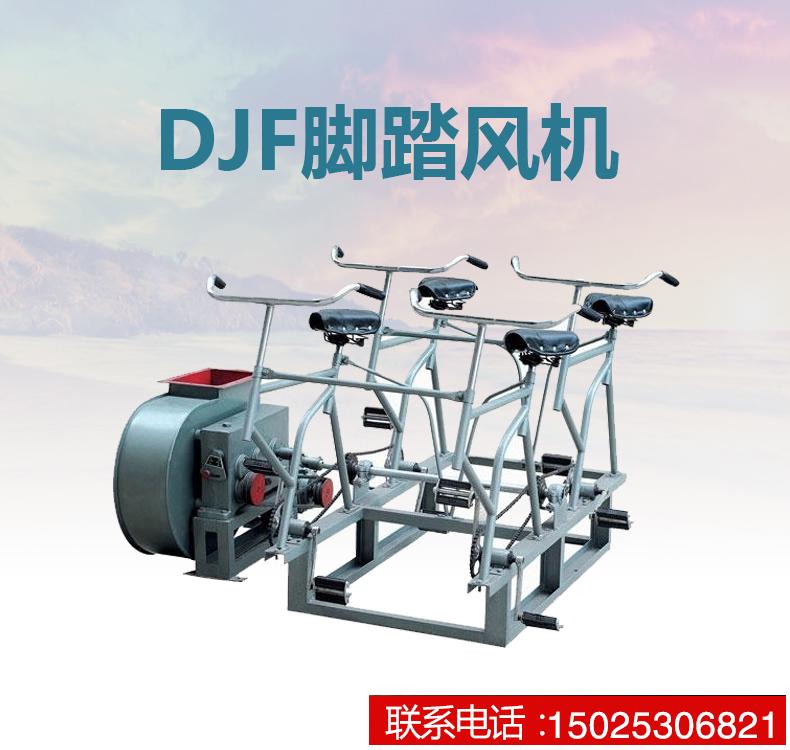 什么是电动脚踏风机?人防设备厂家告诉你。