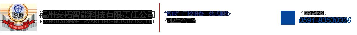 福州安拓智能科技公司