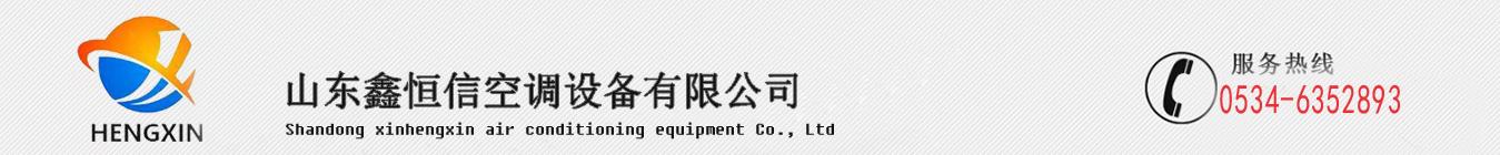 山东鑫恒信空调设备有限公司