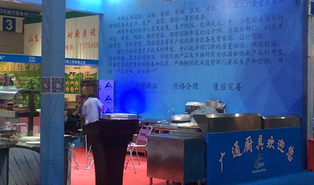5月18号广通不锈钢厨具设备展会现场图