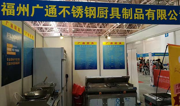 6月30号广通不锈钢厨具设备展会现场图