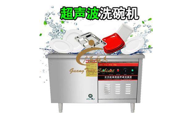 福州超聲波洗碗機