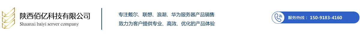 西安佰亿科技有限公司