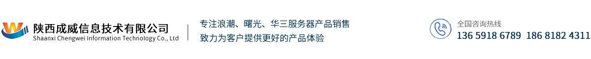 联想 | 浪潮 | 华为 服务器供应商