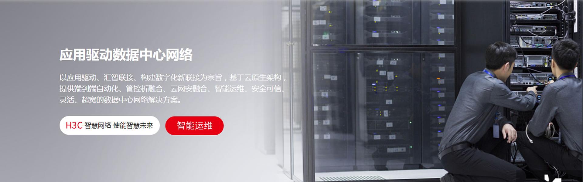 西安华三服务器代理商