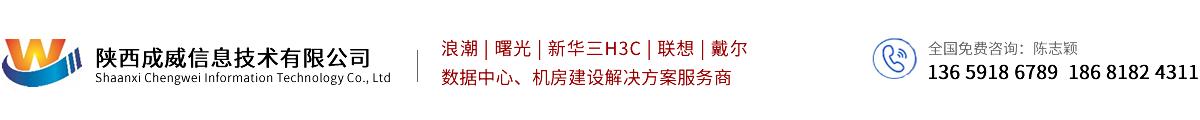 陕西成威信息技术公司