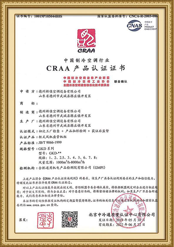 柜式風機盤管機組CRAA產品認證證書