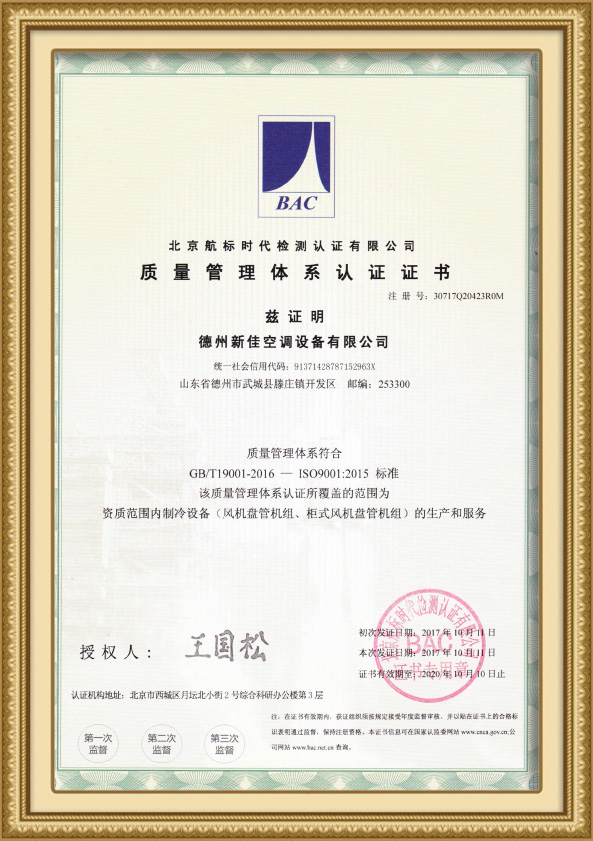 ISO证书-1