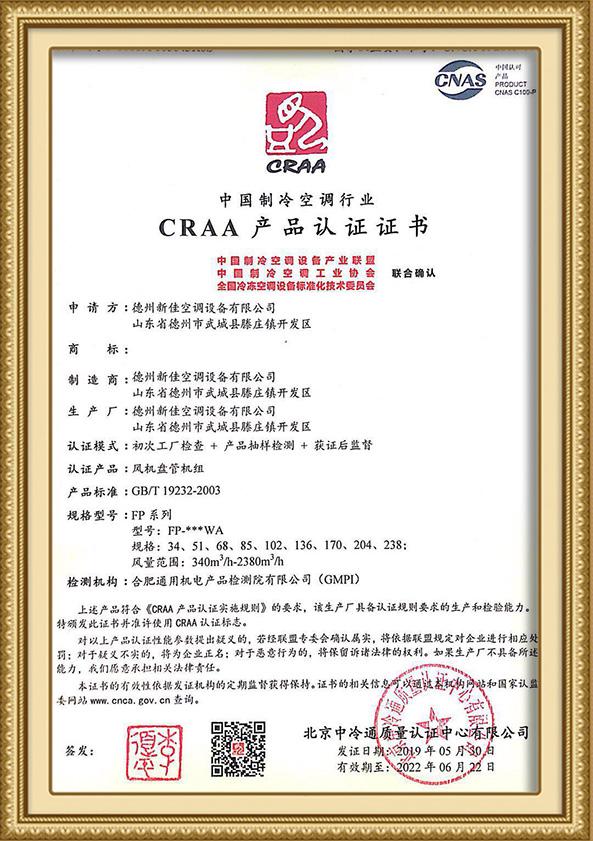 CRAA風機盤管機組產品認證證書