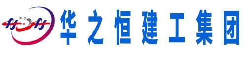 华之恒建工集团