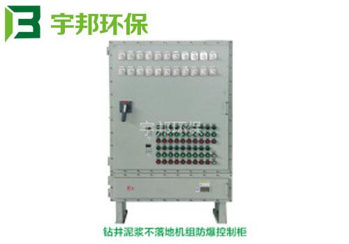 防爆电气控制柜