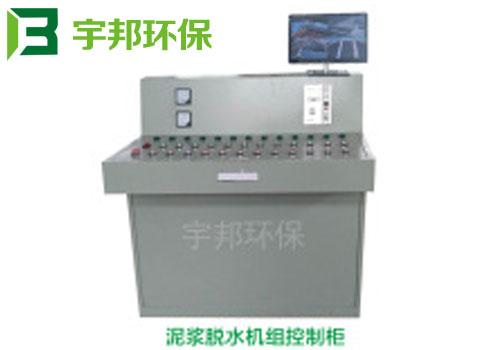 泥浆脱水机组控制柜