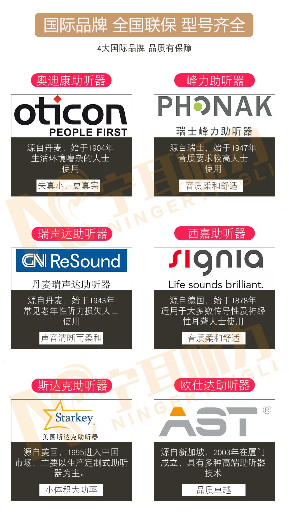 宁耳助听器有国际品牌 全国联保 型号齐全