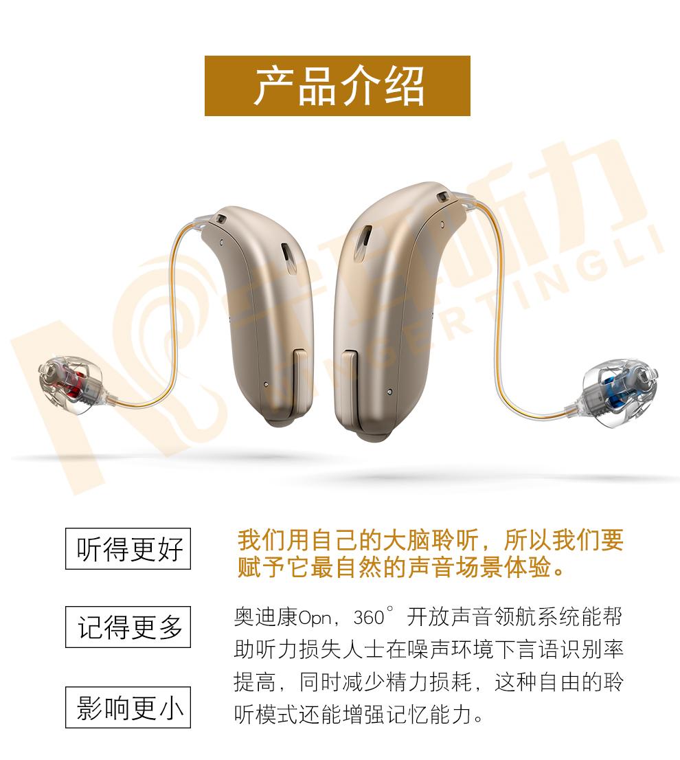 丹麦奥迪康Opn2 mini Rite大功率儿童老年人耳背式助听器