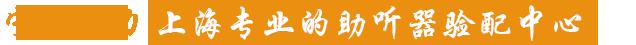 宁耳听力 上海专业的助听器验配中心