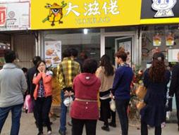 炸鸡加盟店