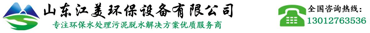 山东江美环保科技公司
