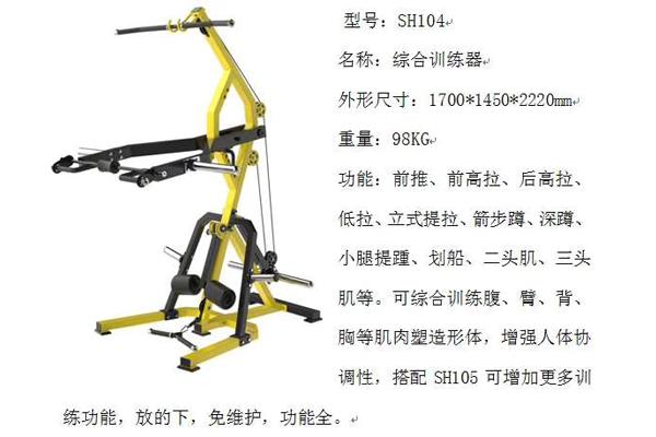 健身器材多功能综合训练器