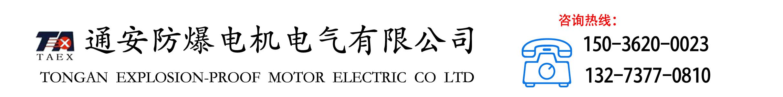 南阳通安防爆电机电气
