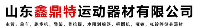 山东鑫鼎特运动器材有限公司
