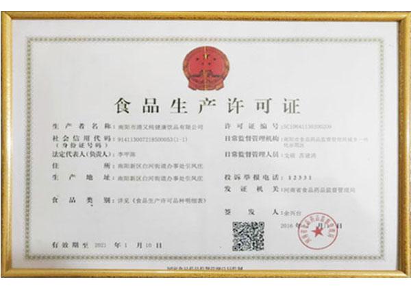 企業生產許可證