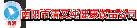 南陽市清又純健康飲品公司