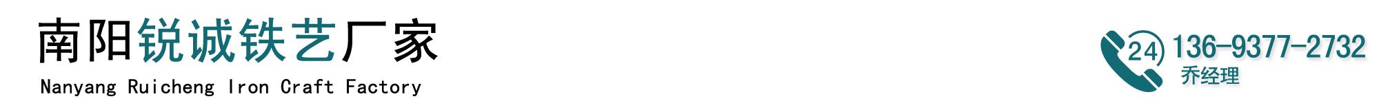 南阳锐诚铁艺厂家_Logo