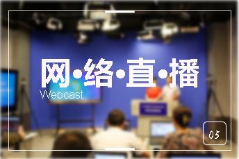 北京网络直播到底有多快捷?