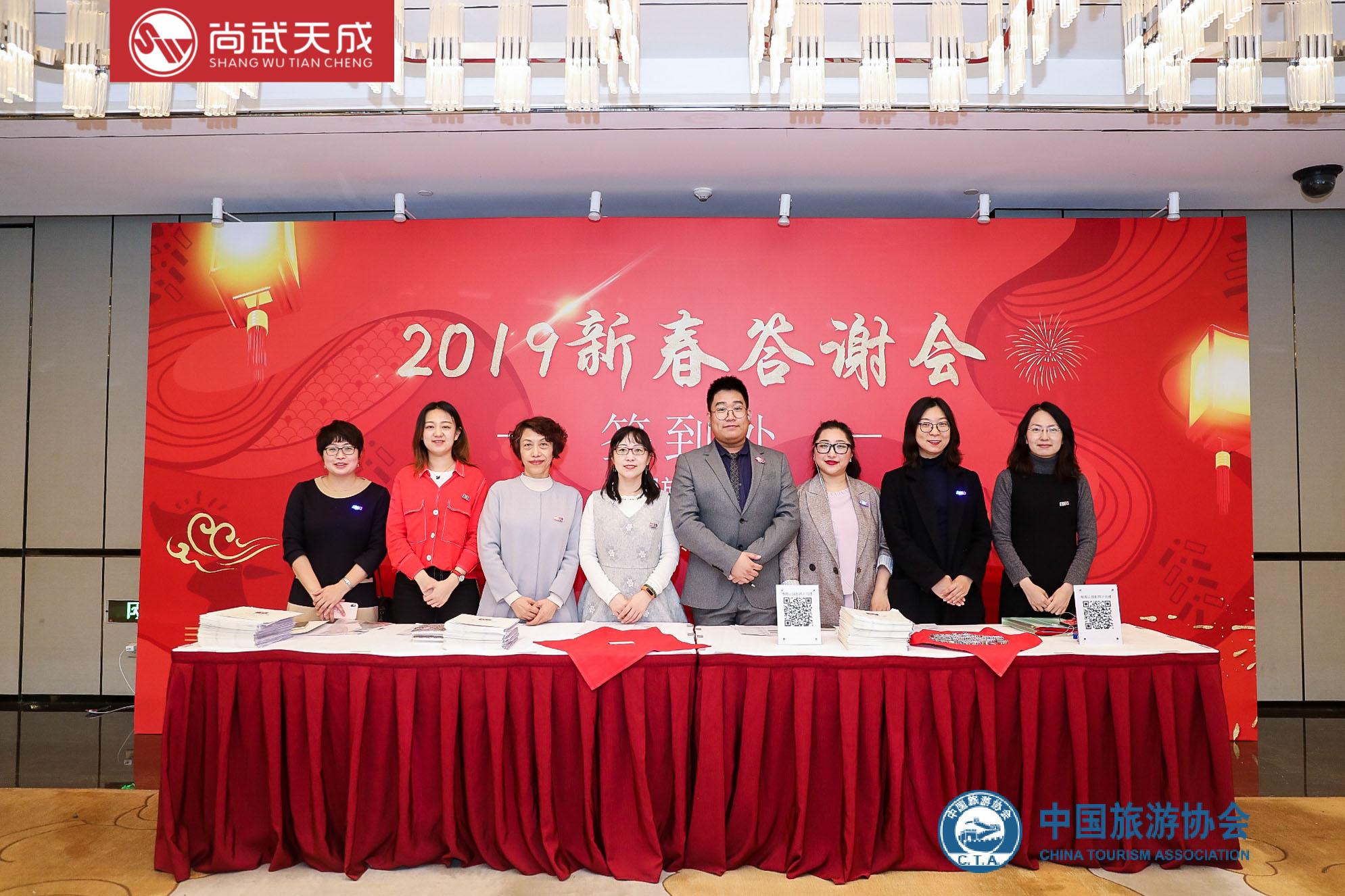 中国旅游协会2019新春答谢会(北京)