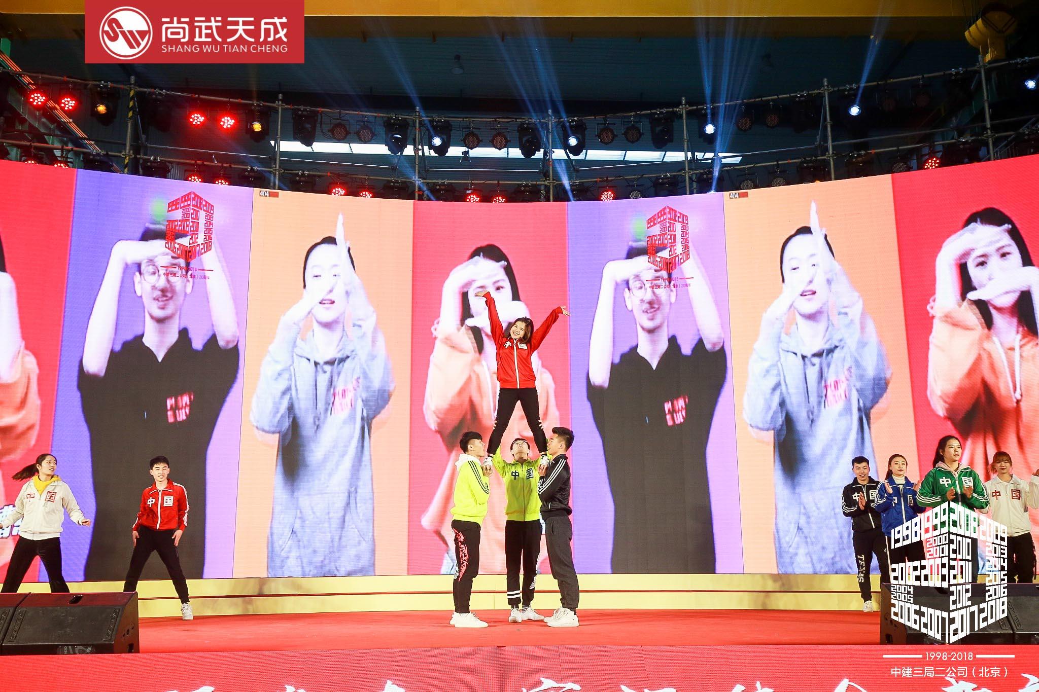 纪念改革开放40周年暨中建三局二公司进京20周年(北京)