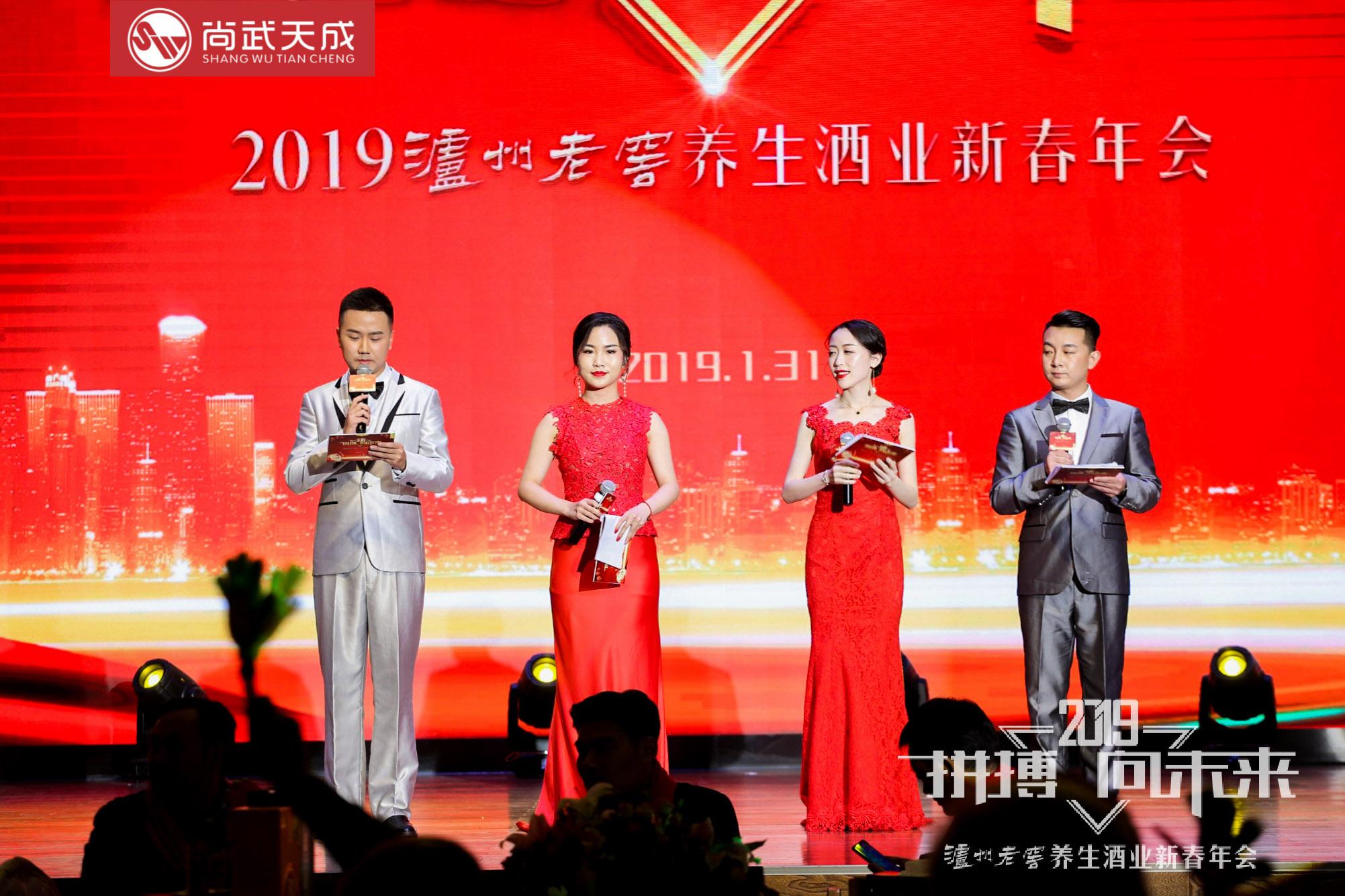 2019泸州老窖养生酒业新春年会(四川泸州)