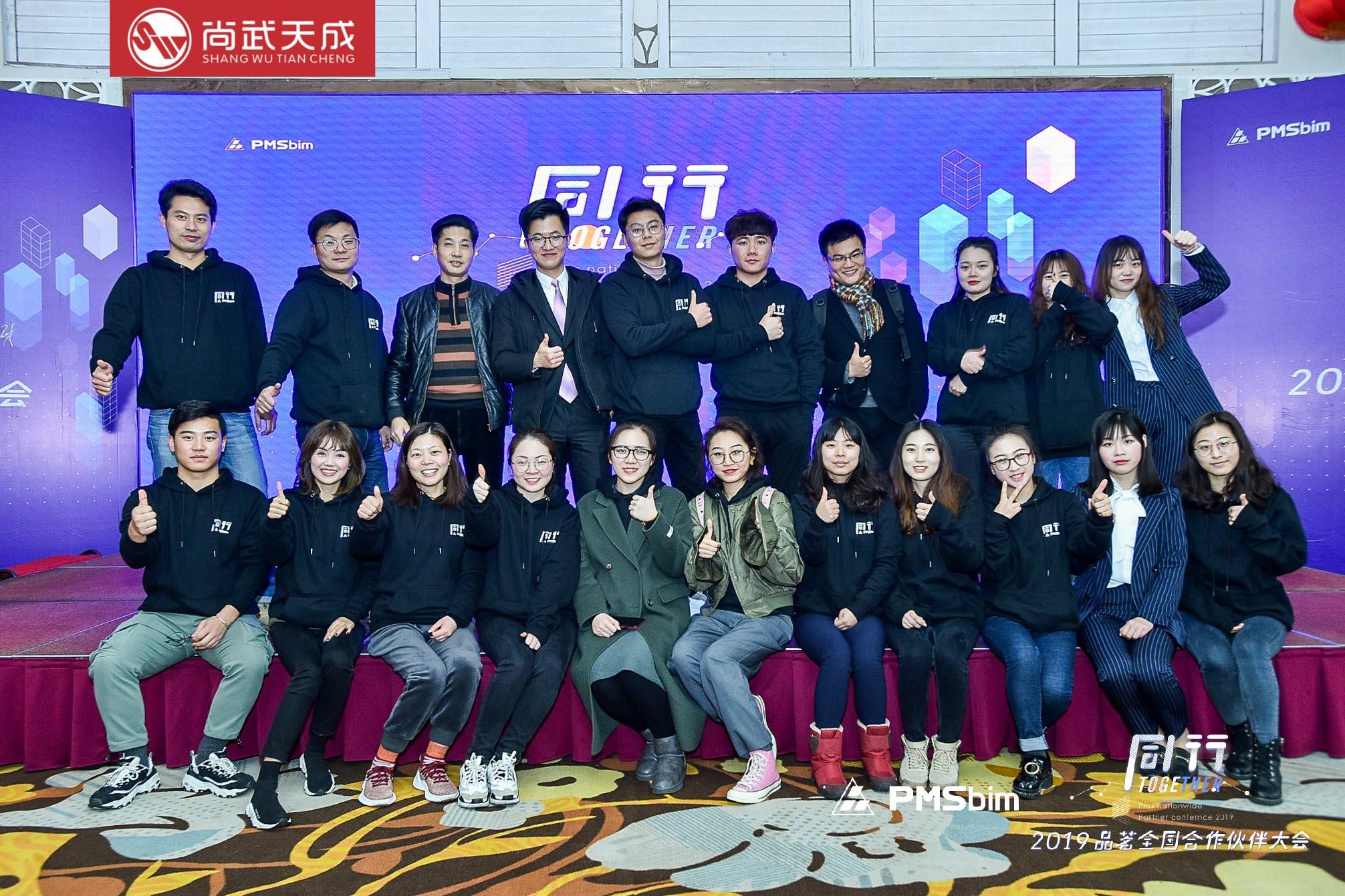 2019品茗全国合作伙伴大会(浙江杭州)