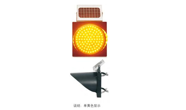 高新太阳能黄闪信号灯