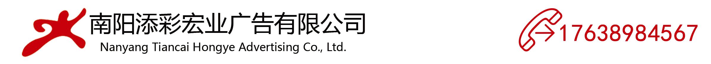 南阳添彩宏业广告