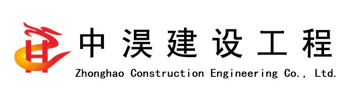 中淏建设工程有限公司