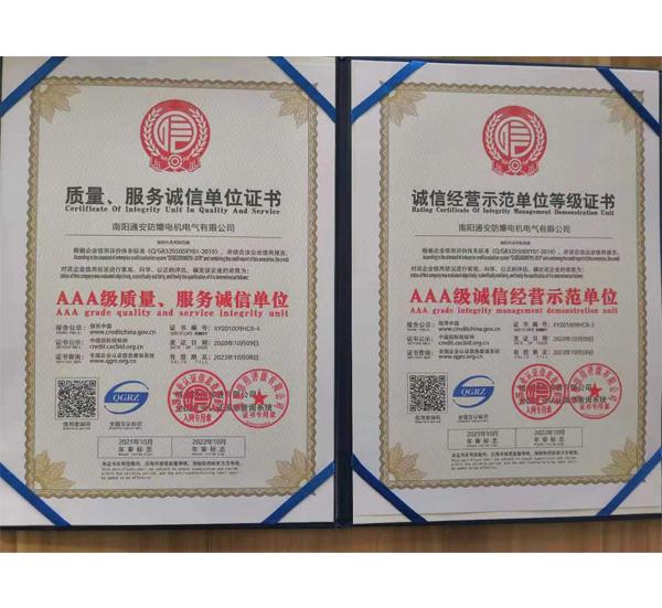 质量、服务诚信单位证书
