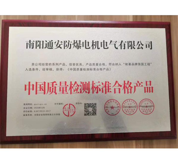 中国质量检测标准合格产品
