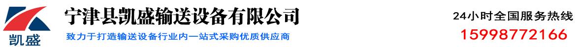 宁津县凯盛机械设备厂